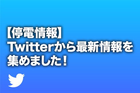 市 情報 川崎 停電 [神奈川県]川崎市気象情報 (03/21