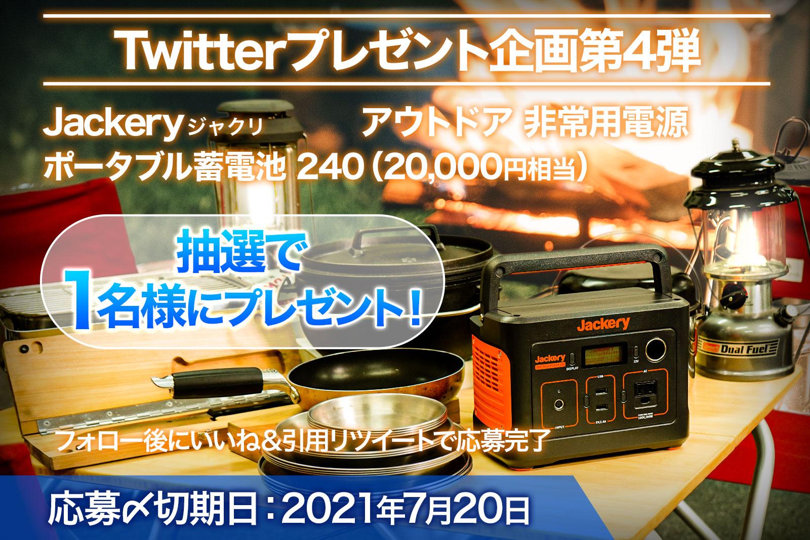【twitterプレゼント企画第4弾】2万円相当のポータブル電源が当たる!7月20日(火)応募〆切
