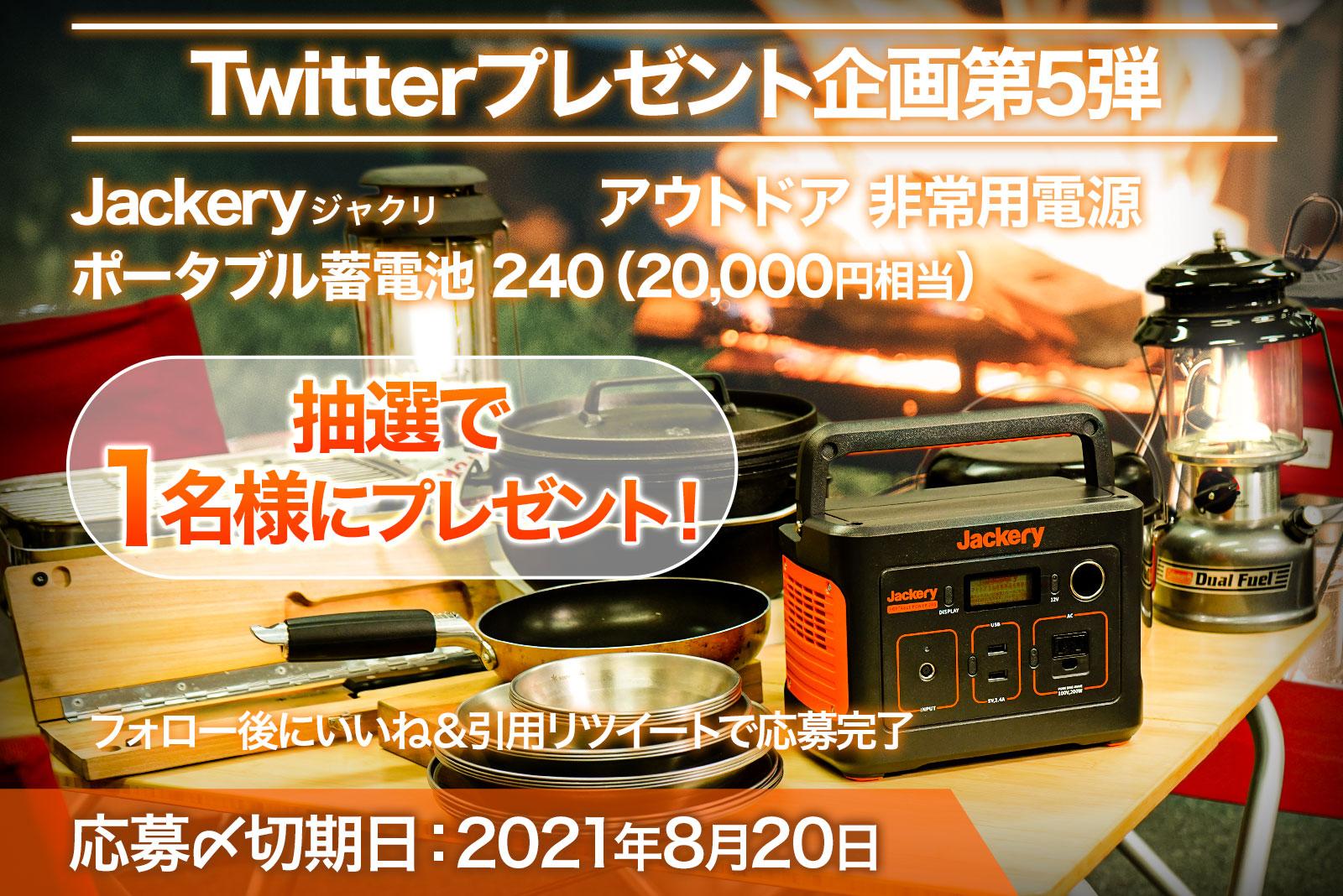 【twitterプレゼント企画第5弾】2万円相当のポータブル電源が当たる!8月20日(金)応募〆切