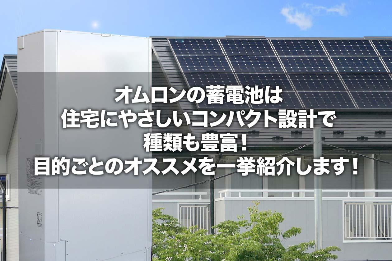 OEMとして高い評価を誇る田淵電機の蓄電池はオールラウンダー!様々な太陽光メーカーに対応するフルMPPT方式