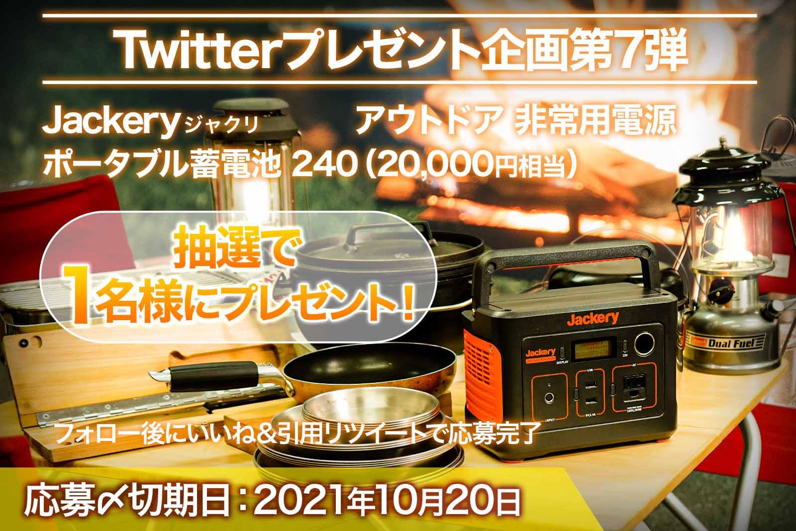 【twitterプレゼント企画第7弾】2万円相当のポータブル電源が当たる!10月20日(水)応募〆切