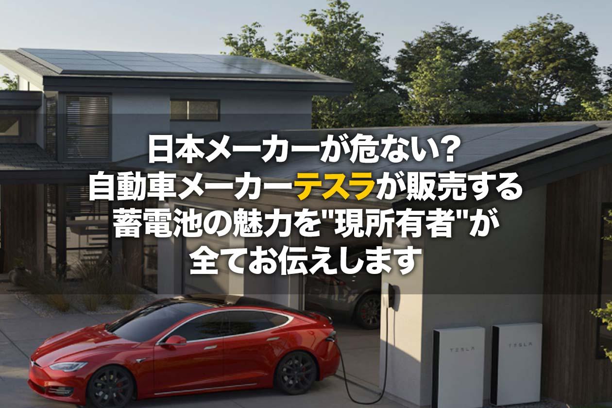 日本メーカーが危ない?自動車メーカー【テスラ】が販売する蓄電池の魅力を