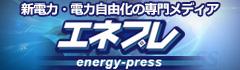 新電力・電力自由化の専門メディア