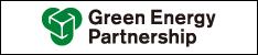 グリーン・エネルギー・パートナーシップ