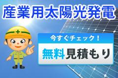 産業用太陽光発電のページへ