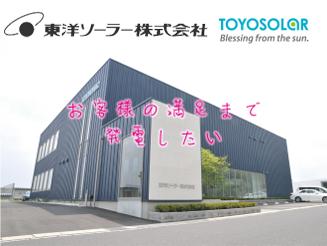 株式会社エコ21ロゴ