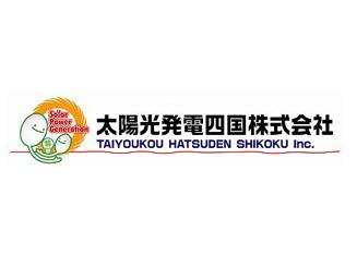 太陽光発電四国株式会社