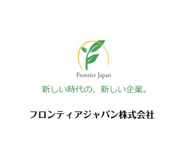 フロンティアジャパン株式会社
