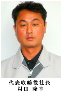ムラタルーフ株式会社 代表取締役社長 村田隆幸