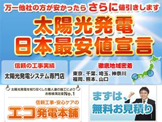 株式会社ゼロホーム エコ発電本舗