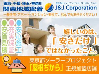 株式会社J&Jコーポレーション