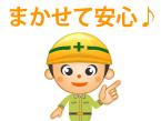 eco-hatsu-pv-adviser3