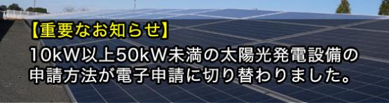 10kW以上50kW未満電子申請
