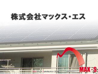 株式会社 マックス・エス