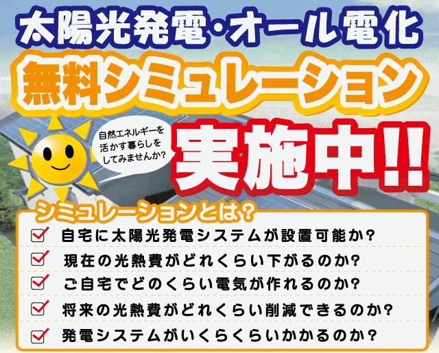 株式会社ライズコーポレーション九州支社シミュレーション