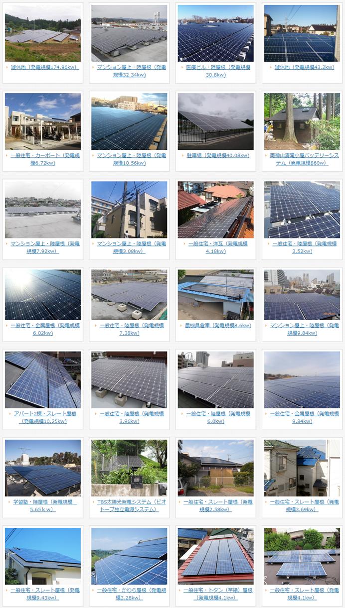 ハイパワーソーラー発電システム施工事例