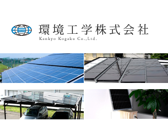 環境工学株式会社