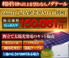 野立て太陽光発電のキット販売 - ノダテール