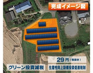 栃木県さくら市 29円 / 65.52kW 【2016年3月連系予定】設置図