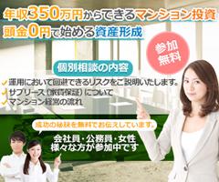 頭金0円から始められるマンション投資 頭金0円 個別相談