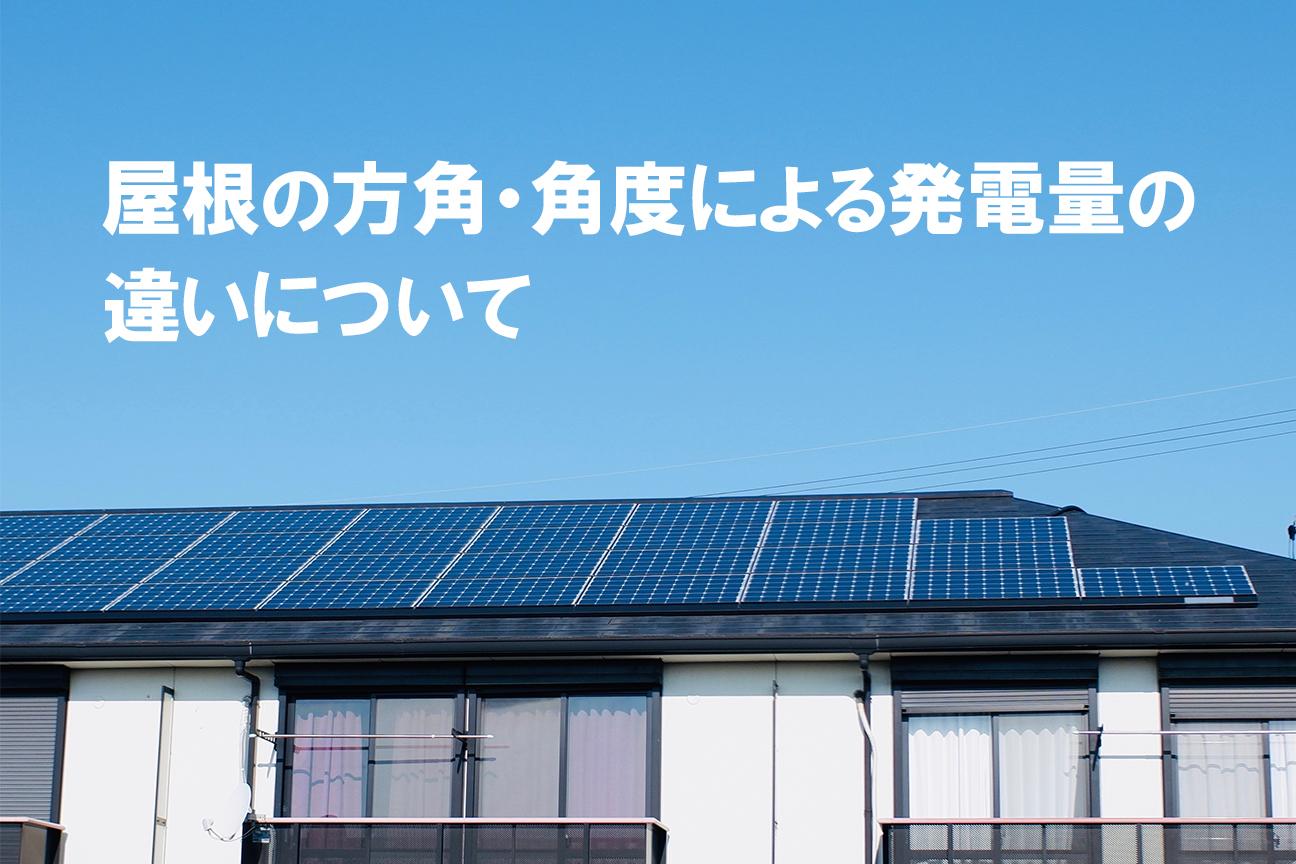 屋根の方角・角度による発電量の違いについて