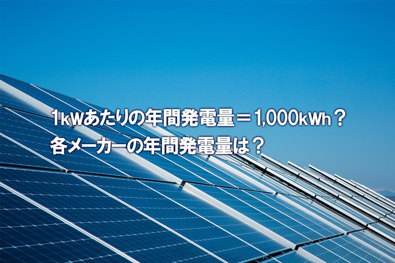 1kWあたりの年間発電量=1,000kWh?各メーカーの年間発電量は?