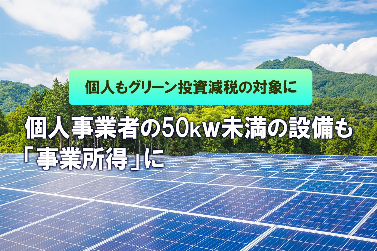 個人事業者の50kW未満の発電設備も「事業所得」に 個人もグリーン投資減税の対象に