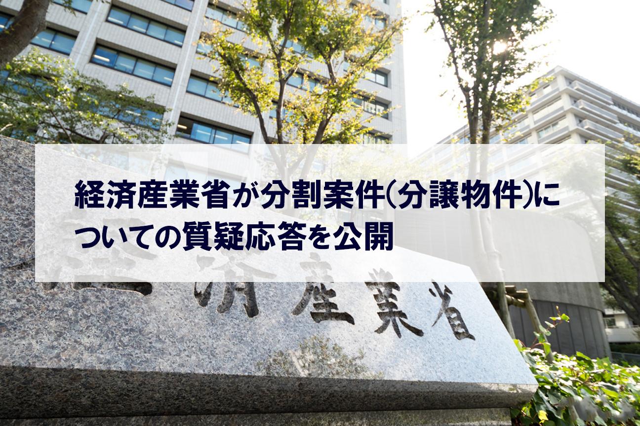 経済産業省が分割案件(分譲物件)についての質疑応答を公開