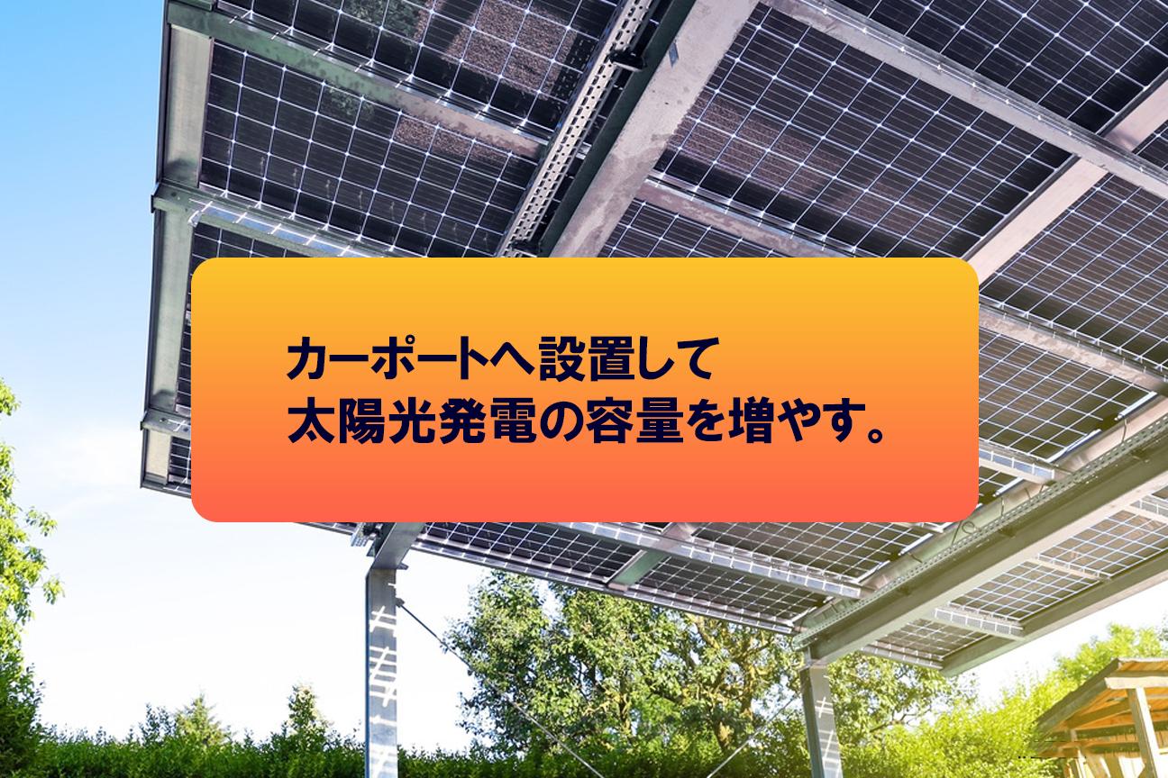 カーポートへ設置して太陽光発電の容量を増やす。