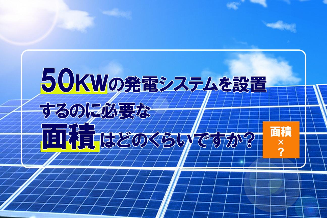 50kWの発電システムを設置するのに必要な面積はどのくらいですか?