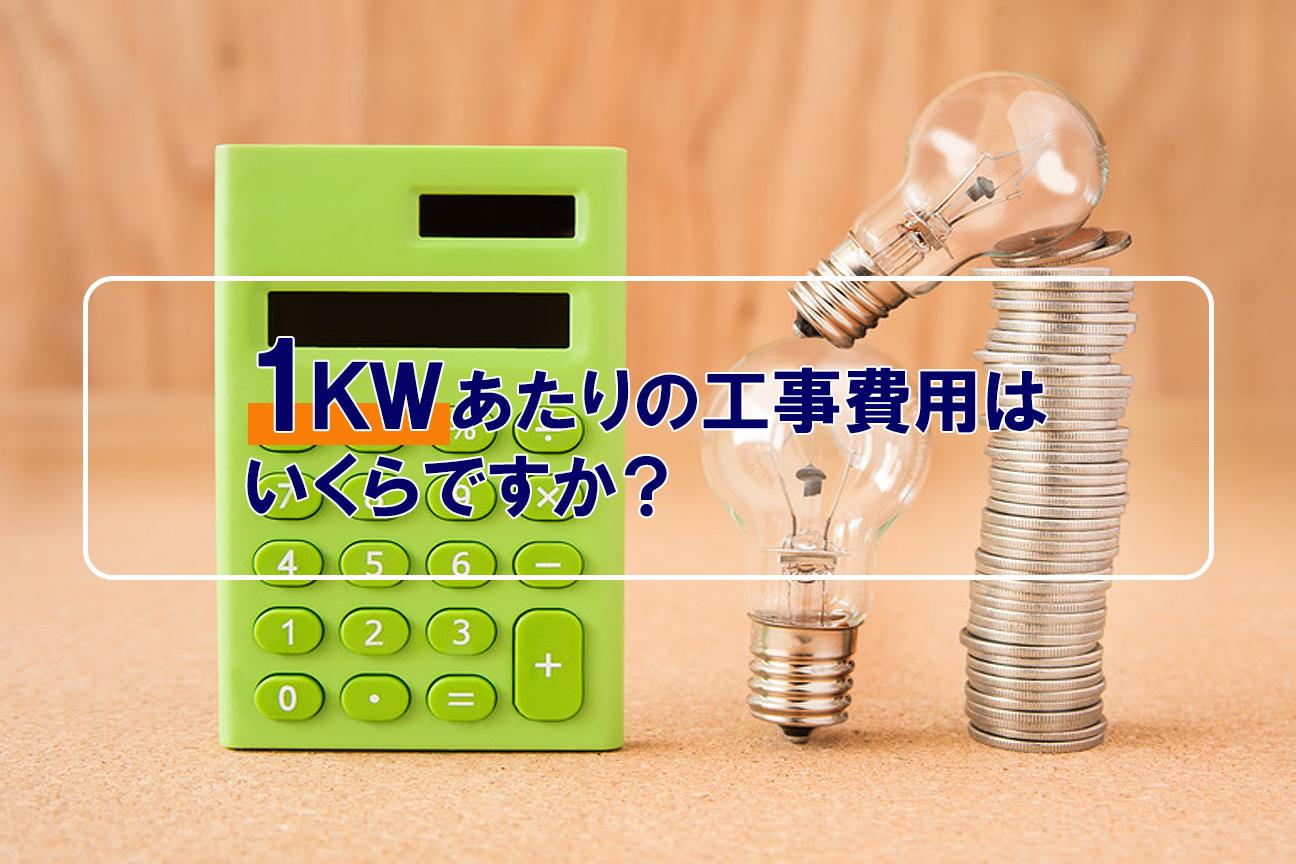 1kW(キロワット)あたりの工事費用はいくらですか?