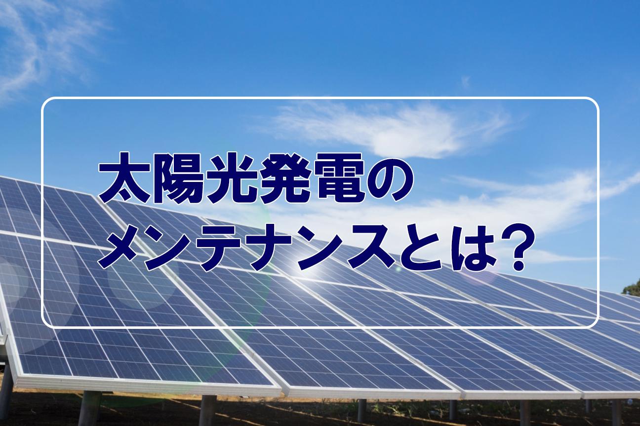 太陽光発電のメンテナンスとは