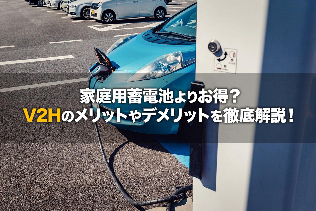 家庭用蓄電池よりお得?V2Hのメリットやデメリットを徹底解説!