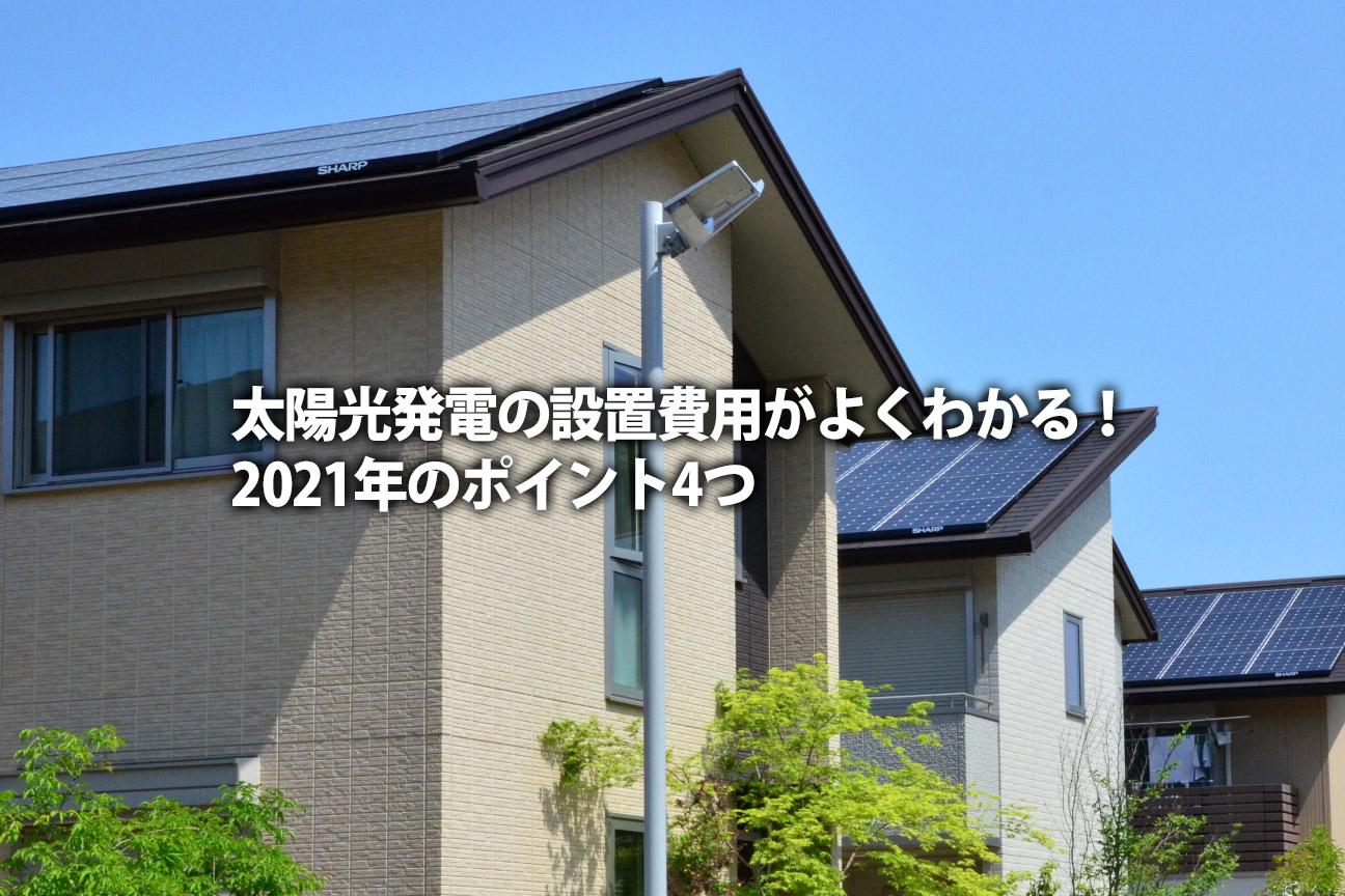 太陽光発電の設置費用がよくわかる!2021年のポイント4つ