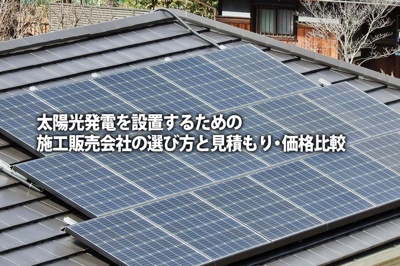 太陽光発電を設置するための施工販売会社の選び方と見積もり・価格比較