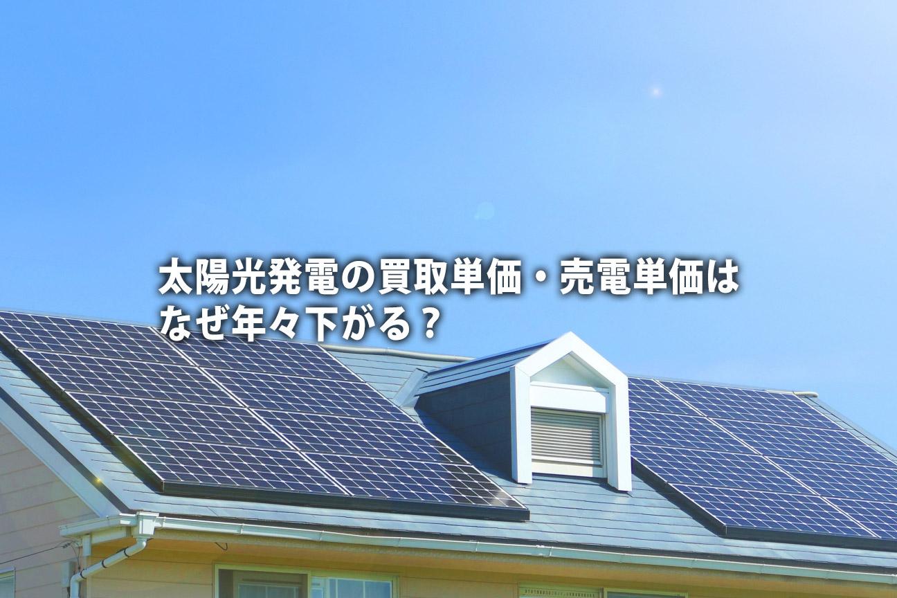 太陽光発電の買取価格・売電単価はなぜ年々下がる?
