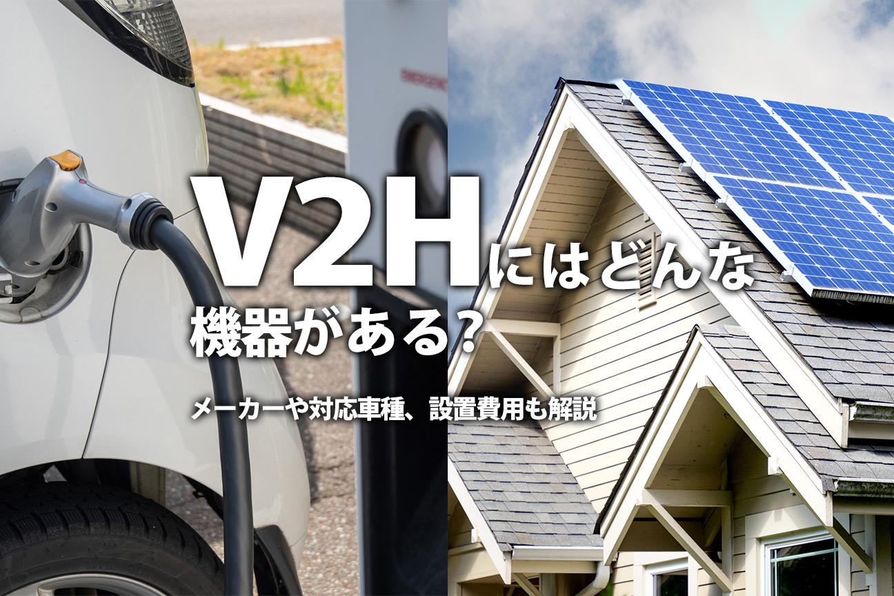 V2Hにはどんな機器がある?メーカーや対応車種、設置費用も解説