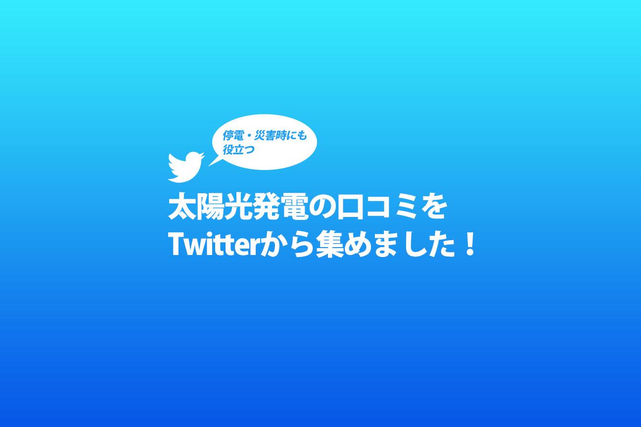 太陽光発電の口コミをTwitterから集めました!【停電・災害時にも役立つ】
