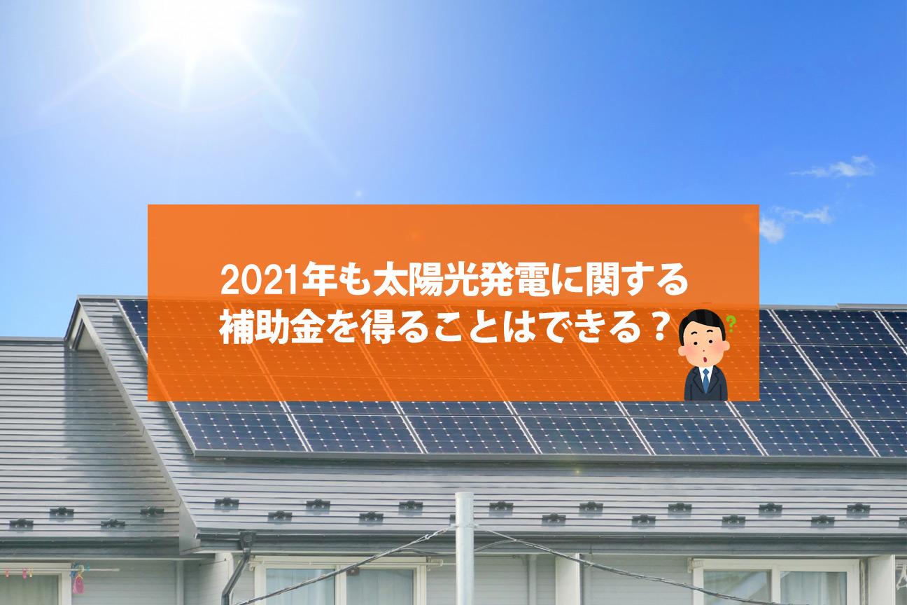 2021年も太陽光発電に関する補助金を得ることはできる?