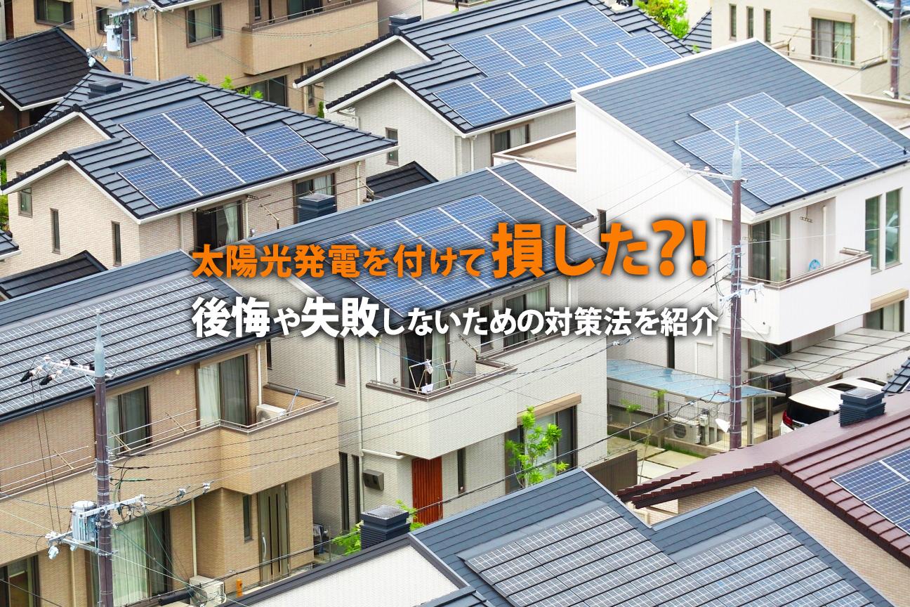 太陽光発電を付けて損した?!後悔や失敗しないための対策法を紹介