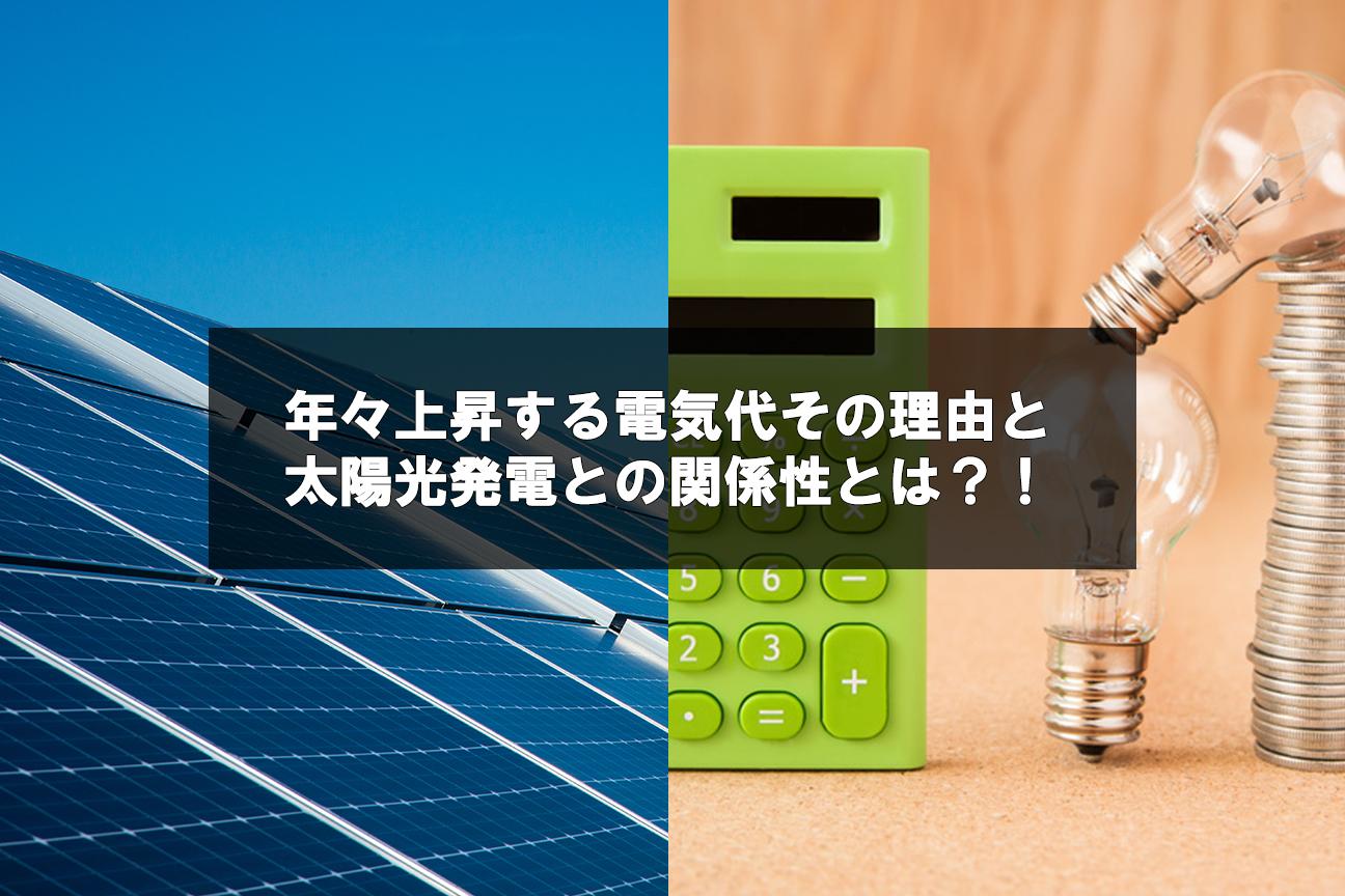 2021年4月から電気代が値上げ?!太陽光発電との関係性とは?