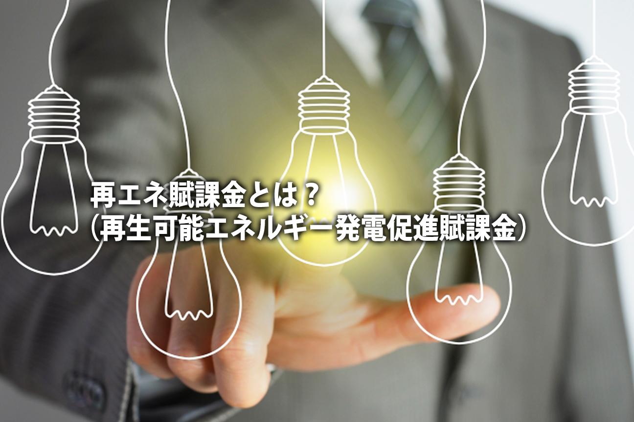 再エネ賦課金(再生可能エネルギー発電促進賦課金)とは?