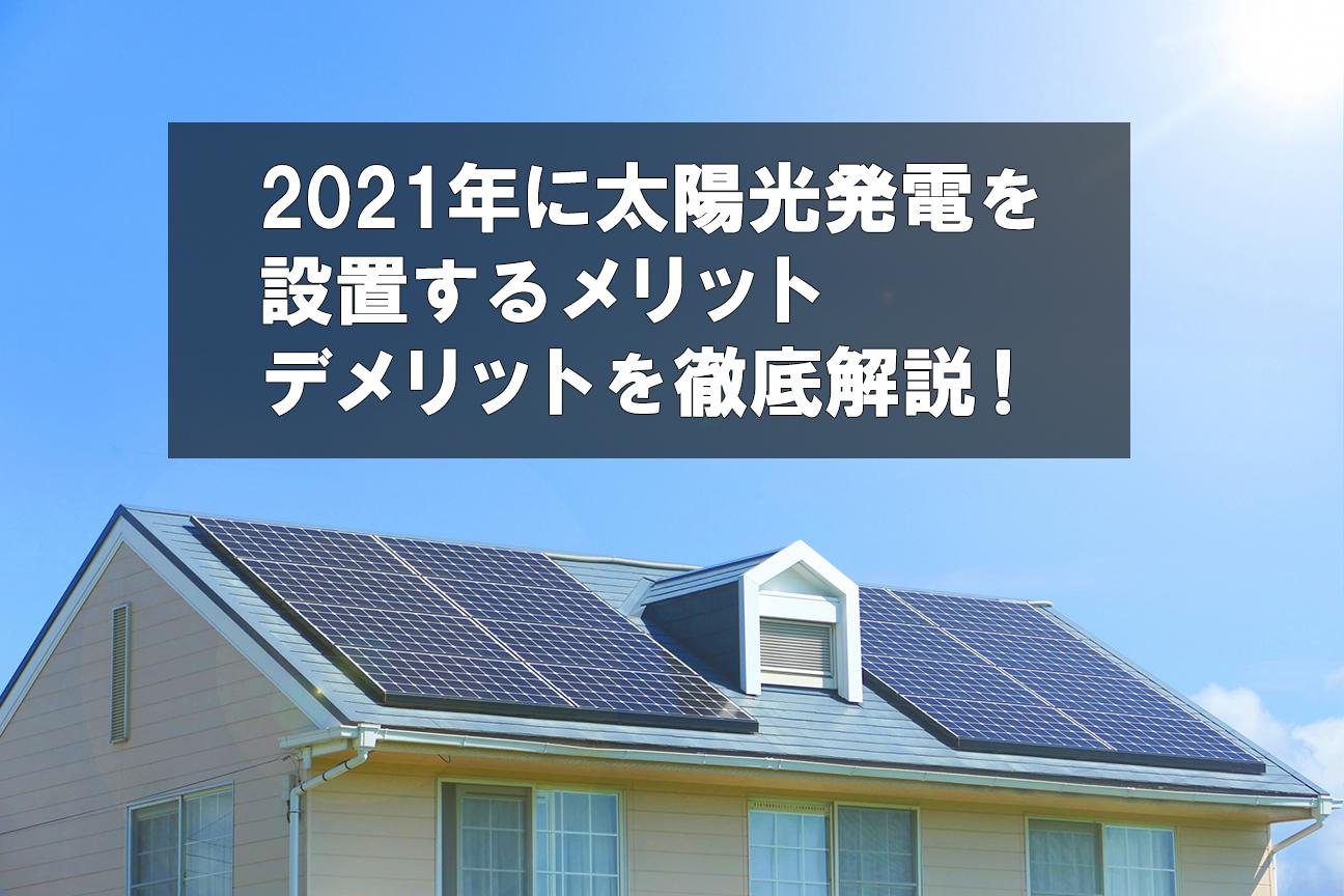 2021年に太陽光発電を設置するメリット・デメリットを徹底解説!