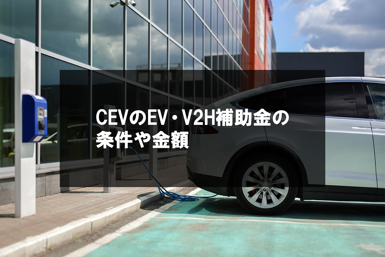 CEVの電気自動車(EV)/V2H補助金の条件や金額