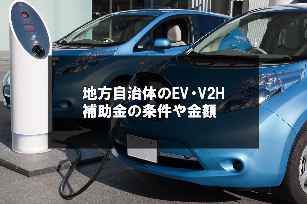 地方自治体の電気自動車(EV)/V2H補助金の条件や金額