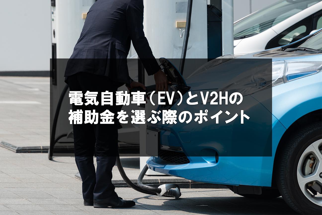 電気自動車(EV)とV2Hの補助金を選ぶ際のポイント