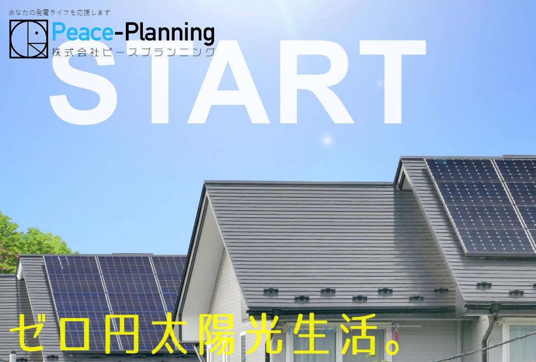 ゼロ円太陽光発電
