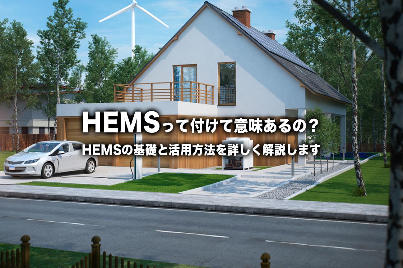 HEMSって付けて意味あるの?HEMSの基礎と活用方法を詳しく解説します
