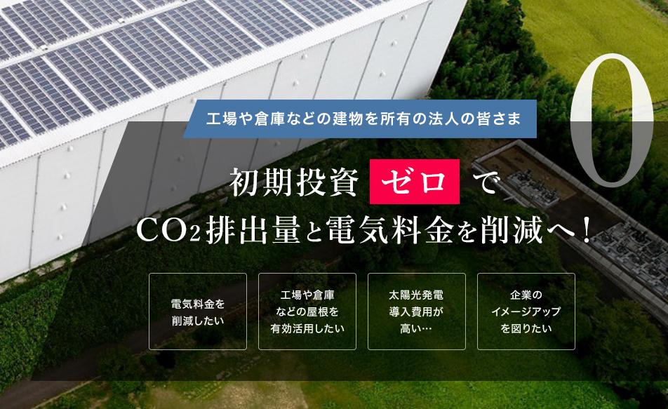 初期投資ゼロで太陽光発電