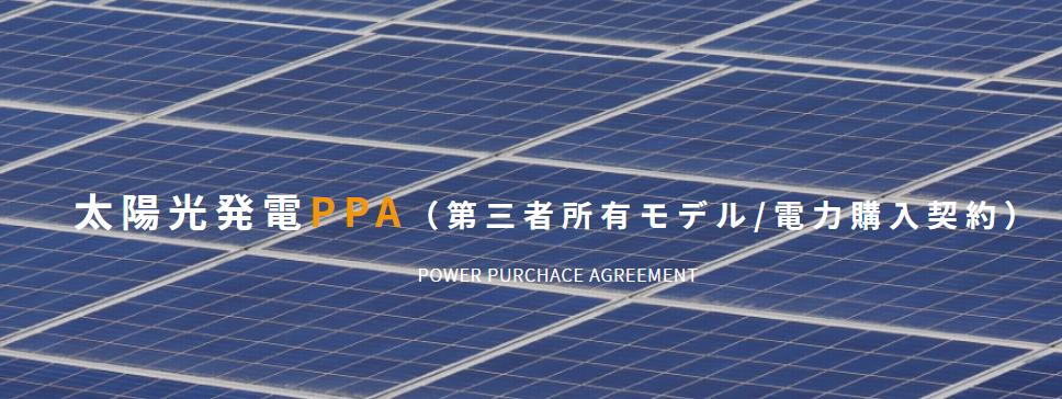 PPA(第三者所有モデル/電力購入契約)